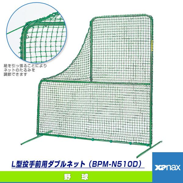 L型投手前用ダブルネット(BPM-N510D)『野球 グランド用品 ザナックス』