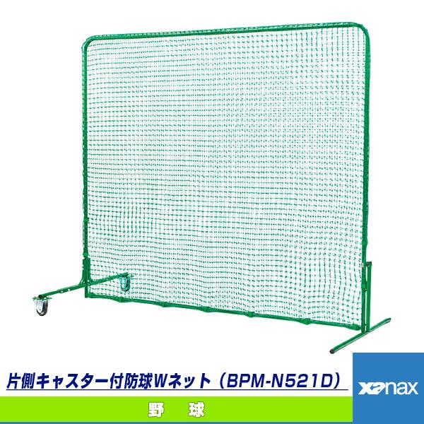 片側キャスター付防球Wネット(BPM-N521D)『野球 グランド用品 ザナックス』