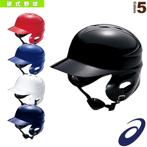 ジュニア硬式用バッティングヘルメット/左右打者兼用(BPB340)『野球 プロテクター アシックス』