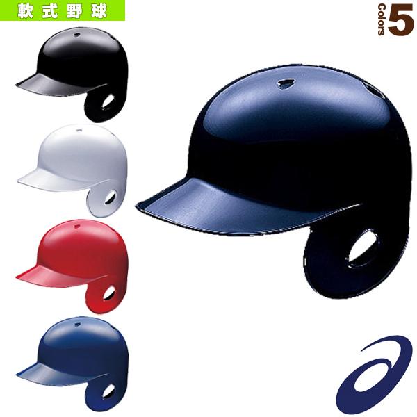 軟式用バッティングヘルメット/右打者用(BPB441)『軟式野球 プロテクター アシックス』
