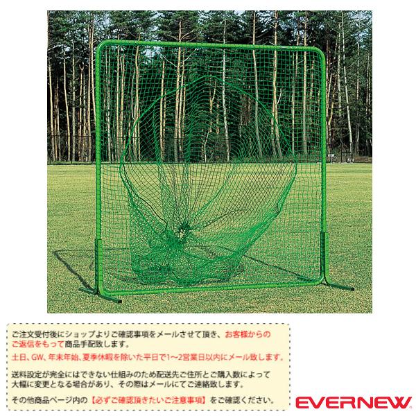 [送料別途]ティーバッティングネット(EKC058)『野球 設備・備品 エバニュー』