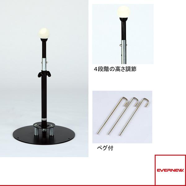 [送料別途]ティーバッティングスタンドDX(EKC103)『ティーボール 設備・備品 エバニュー』