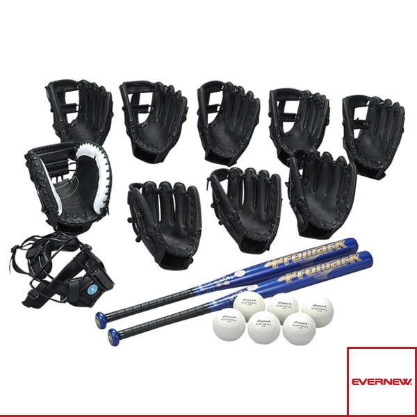 [送料別途]ソフトボール用具セット 1号/小学校低学年用(EKC191)『ソフトボール 設備・備品 エバニュー』