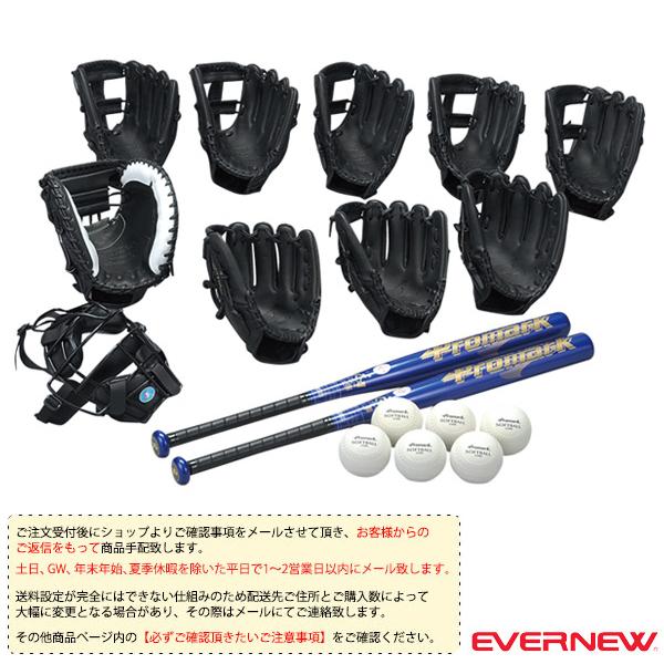 [送料別途]ソフトボール用具セット 3号/中学校~一般向(EKC193)『ソフトボール 設備・備品 エバニュー』