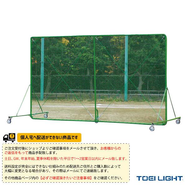 [送料別途]防球フェンス3×4SG(B-2531)『野球 グランド用品 TOEI(トーエイ)』