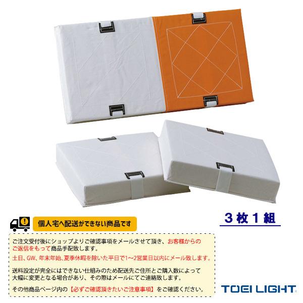 [送料別途]ソフトダブルベースセット380/3枚1組(B-3359)『ソフトボール グランド用品 TOEI(トーエイ)』