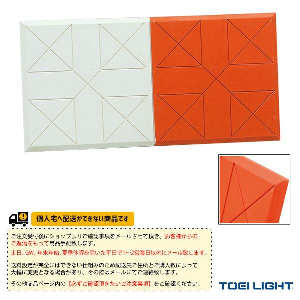 [送料別途]ラバーダブルベース15(B-3658)『野球 グランド用品 TOEI』