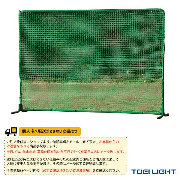 [送料別途]防球フェンスダブルネットW2×3DX(B-3738)『野球 グランド用品 TOEI(トーエイ)』