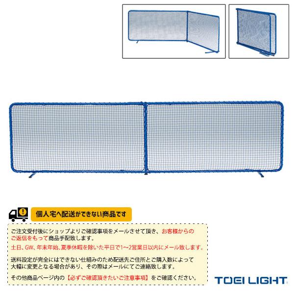 [送料別途]折りたたみスクリーン300(B-3762)『卓球 コート用品 TOEI(トーエイ)』