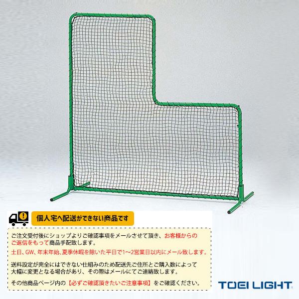 [送料別途]防球フェンスL型DX(B-3906)『野球 グランド用品 TOEI(トーエイ)』