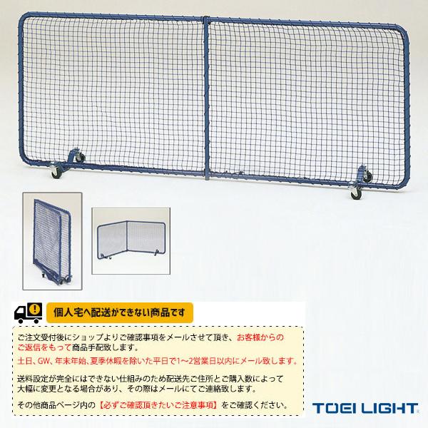 [送料別途]折りたたみスクリーン80(B-4945)『卓球 コート用品 TOEI(トーエイ)』