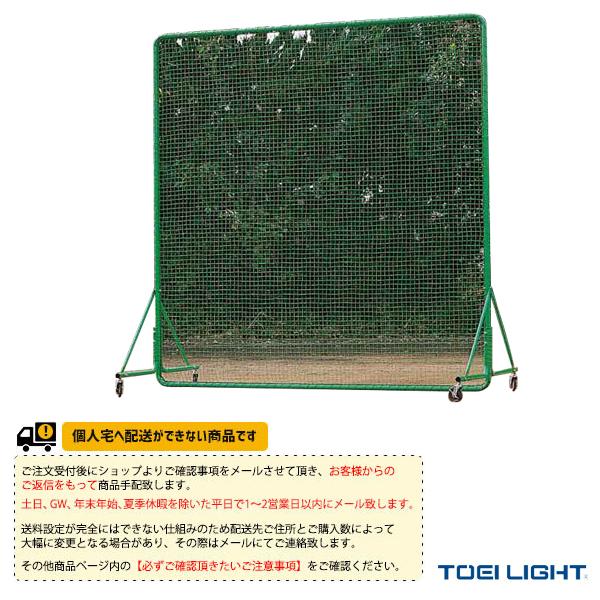 [送料別途]防球フェンス3×3SG(B-5135)『野球 グランド用品 TOEI(トーエイ)』