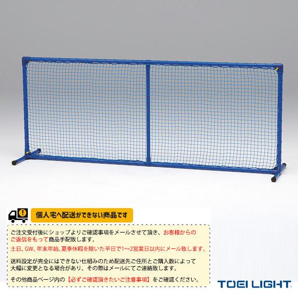 [送料別途]マルチスクリーンFL80(B-6093)『オールスポーツ 設備・備品 TOEI(トーエイ)』