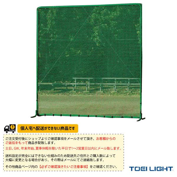 [送料別途]防球フェンスダブルW3×3DX(B-6134)『野球 グランド用品 TOEI(トーエイ)』