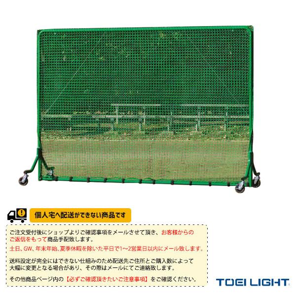 [送料別途]防球フェンスW2×3SG(B-6149)『野球 グランド用品 TOEI(トーエイ)』