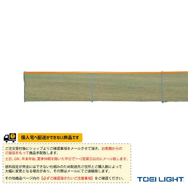 [送料別途]グランドフェンス20M/120(B-6735)『野球 グランド用品 TOEI(トーエイ)』