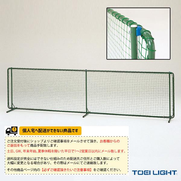[送料別途]防球フェンス1×4(B-7005)『野球 グランド用品 TOEI(トーエイ)』