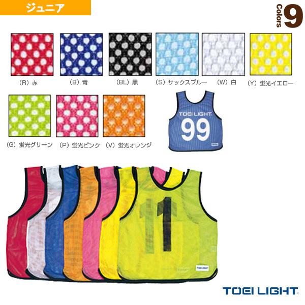メッシュベストジュニア/1~10/同色10枚組/ジュニア用(B-7693)『オールスポーツ 設備・備品 TOEI(トーエイ)』