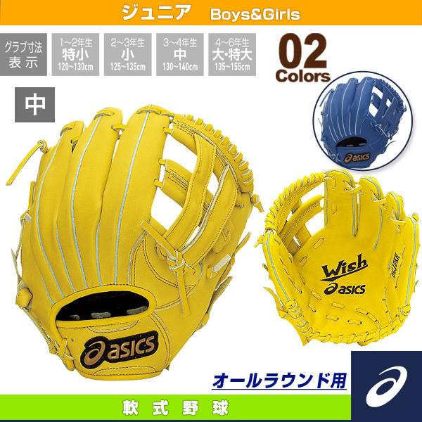 ウィッシュ/WISH/ジュニア軟式用グラブ/オールラウンド用(BGJDKH)『軟式野球 グローブ アシックス』