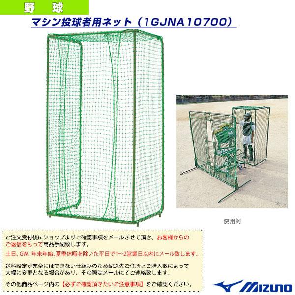 [送料お見積り]マシン投球者用ネット(1GJNA10700)『野球 設備・備品 ミズノ』