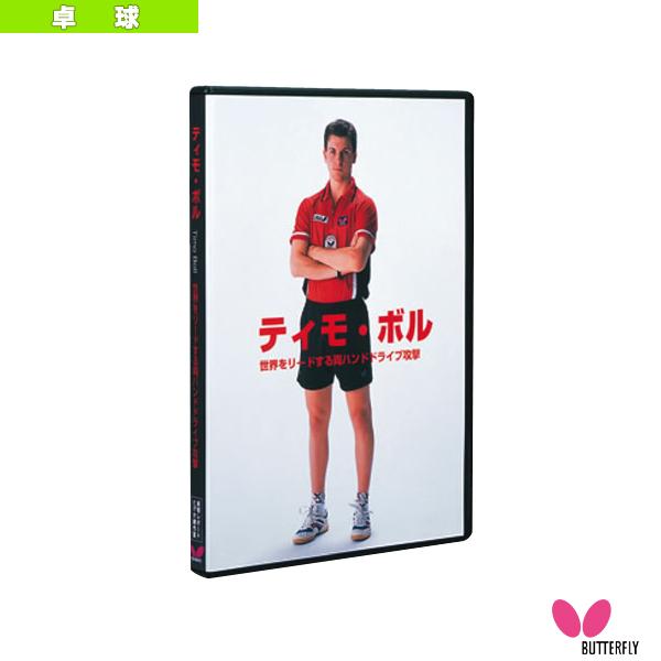 ティモ・ボル/DVD版(80720)『オールスポーツ 書籍・DVD バタフライ』