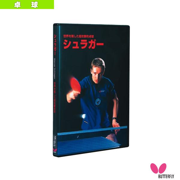 シュラガー/DVD版(80730)『オールスポーツ 書籍・DVD バタフライ』