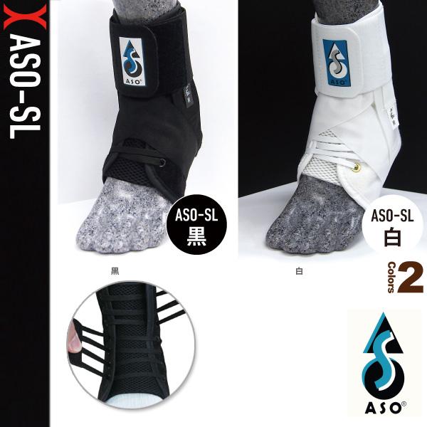 ASO-SL 足首サポーター/スタンダードモデル(ASO-2236)『オールスポーツ サポーターケア商品 ASO(エーエスオー)』