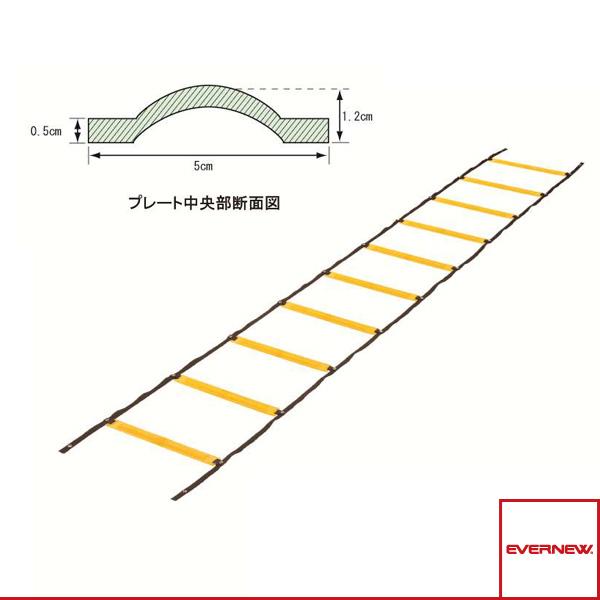 ソフトラダートレーニングロープ(EGA480)『オールスポーツ トレーニング用品 エバニュー』