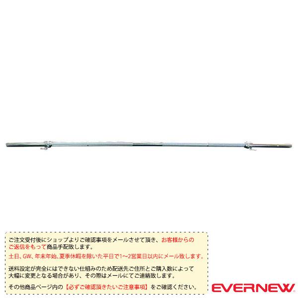 [送料別途]バーベルシャフト 28φ2000(ETB149)『オールスポーツ トレーニング用品 エバニュー』