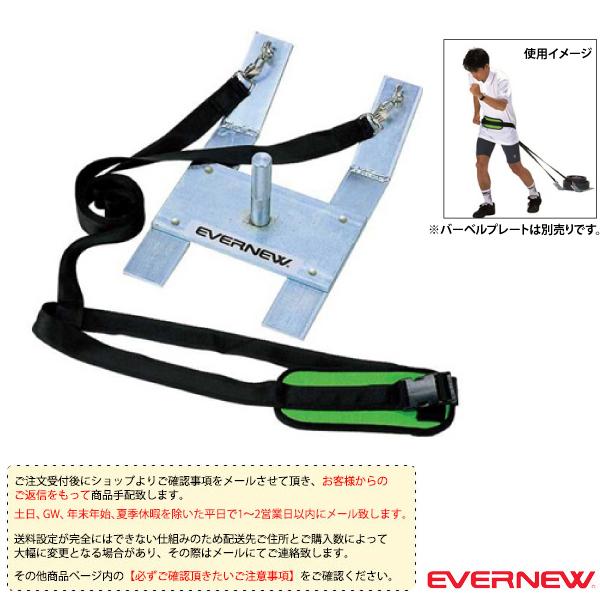 [送料別途]トレーニングスレッド(ETB280)『オールスポーツ トレーニング用品 エバニュー』