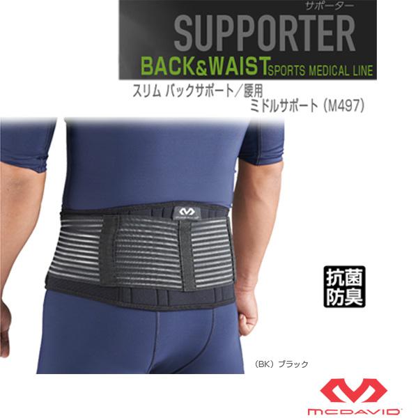 スリム バックサポート/腰用/ミドルサポート(M497)『オールスポーツ サポーターケア商品 マクダビッド』