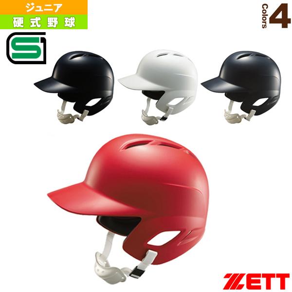 少年硬式打者用ヘルメット/両耳付/ジュニア(BHL270)『野球 プロテクター ゼット』