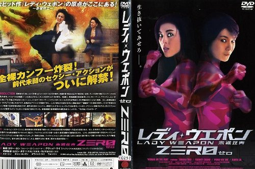 Lady weapon zero LADY WEAPON ZERO [subtitles] | pre DVD