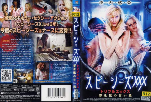 The sweet trap of the species XXX triple x parasyte | pre DVD