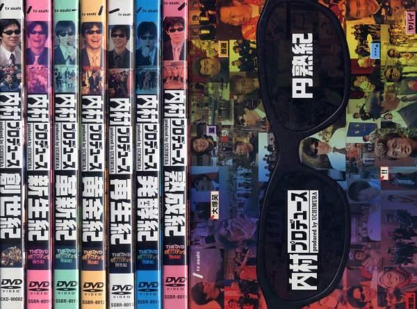 内村プロデュースセット (全8枚)(全巻セットDVD)|中古DVD【中古】