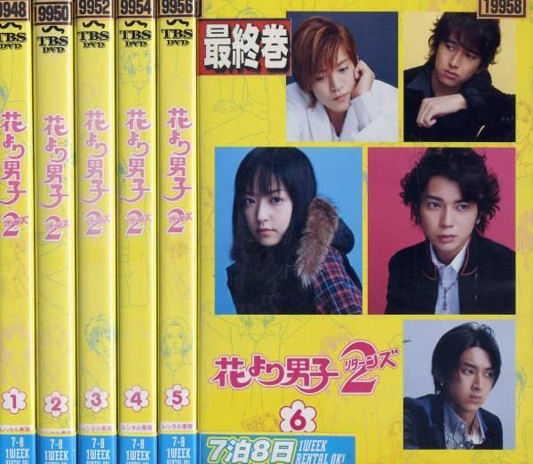 フジオカシ 花より男子2 リターンズ 1~6 (全6枚)(全巻セットDVD)|DVD【】, 須磨区 ad599115