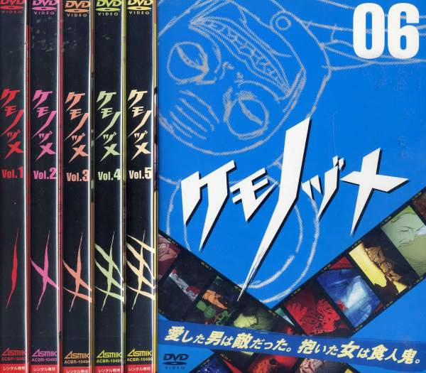 kemonozume 1-6(全6)(全卷安排DVD)|二手的DVD