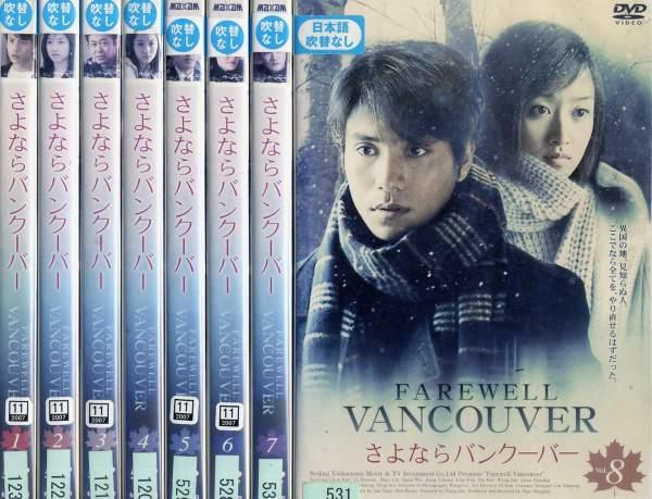 再见了温哥华告别温哥华 1 8 (共 8 条) (完成集的 DVD) [字幕] | 预 DVD