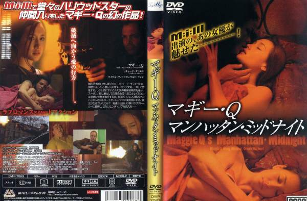 Maggie Q 曼哈顿午夜 [字幕]   预 DVD [H]
