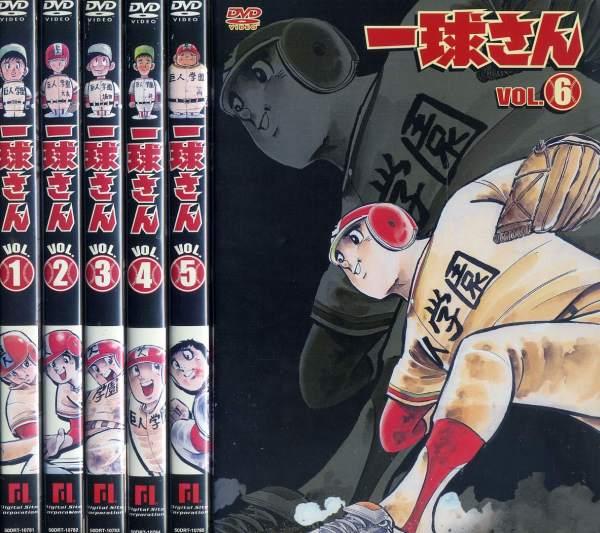 一球さん 1~6 (全6枚)(全巻セットDVD)|中古DVD【中古】