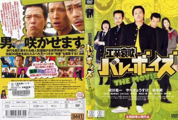 工业耶利米哀歌谷男孩的电影 | 预 DVD
