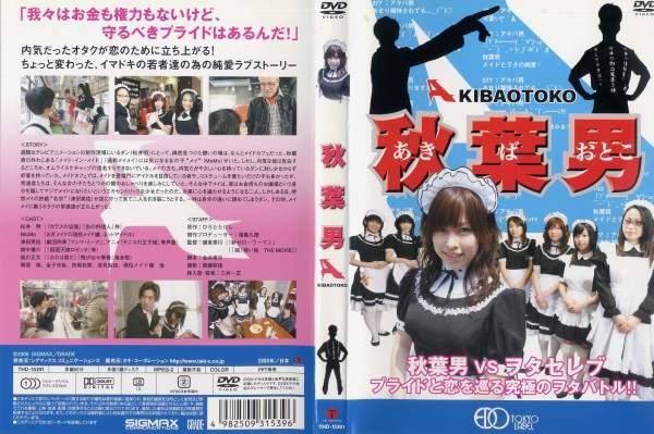 Akiha man AKIBAOTOKO | Used DVD