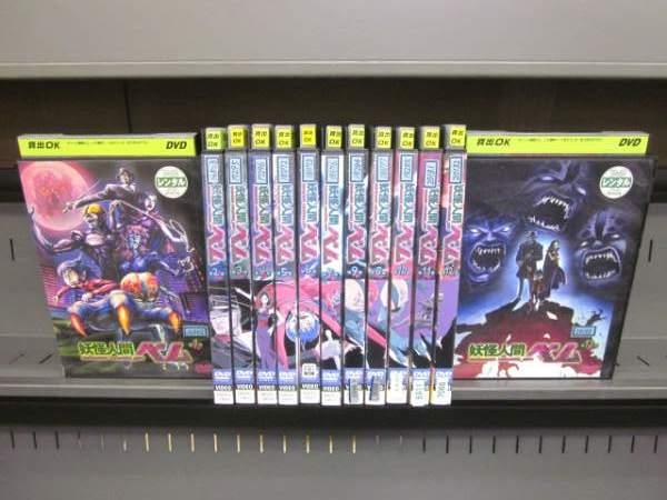 妖怪人間ベム HUMANOID MONSTER BEM 1~13 (全13枚)(全巻セットDVD) [2006年]|中古DVD【中古】