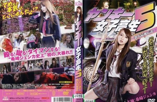 小流氓女高中生5群马最强传说[罕见的崎杰西卡]|二手的DVD