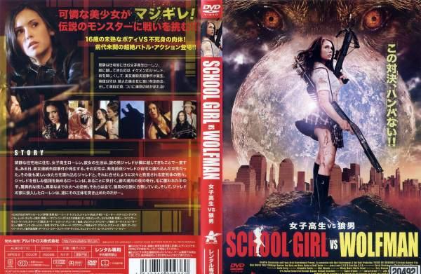 SCHOOL GIRL VS WOLFMAN女高中生VS狼人|二手的DVD