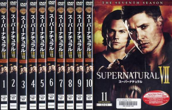 3980円以上で送料無料 信用 スーパーナチュラルVII THE SEVENTH SEASON 中古DVD 1~11 最新号掲載アイテム 中古 全巻セットDVD 全11枚