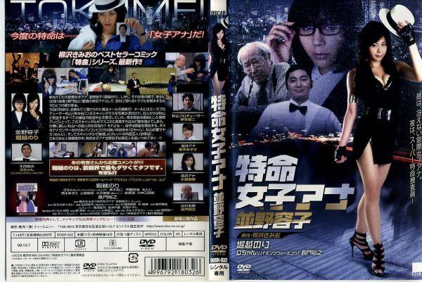 Tokumei Joshi Ana namino Yoko [horikoshi Nori] | pre DVD