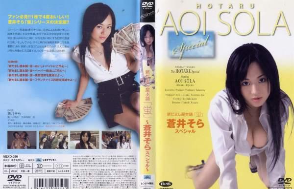 New Trick Ya Honpo Firefly Aoi Sora Specials Pre Dvd