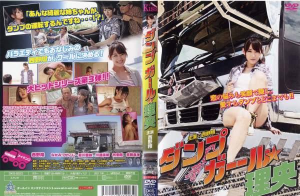 垃圾场女孩子☆理央[西野翔]|二手的DVD