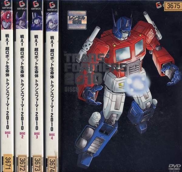 戦え!超ロボット生命体トランスフォーマー2010 1~5 (全5枚)(全巻セットDVD)|中古DVD【中古】